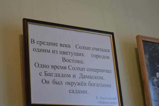 Литературно-художественный музей - Старый Крым