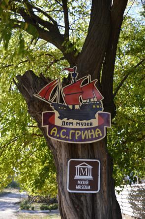 музей Грина Старый Крым - Старый Крым