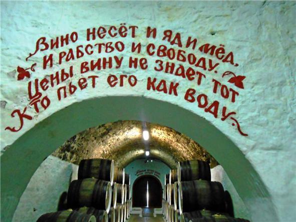 Винподвалы Солнечной Дорлины - Винные подвалы Архадерессе