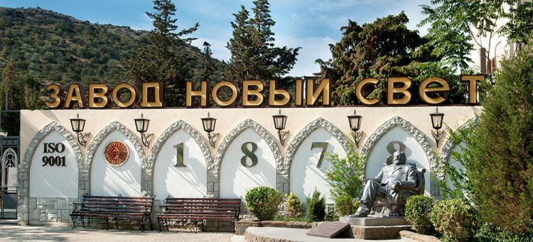 Завод шампанских вин Новый Свет - Крымская кругосветка  (для групп от 6 чел)