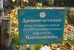 Источник св. Пантелеймона - Старый Крым