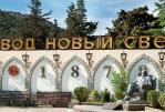 Завод шампанских вин Новый Свет - Крымская кругосветка